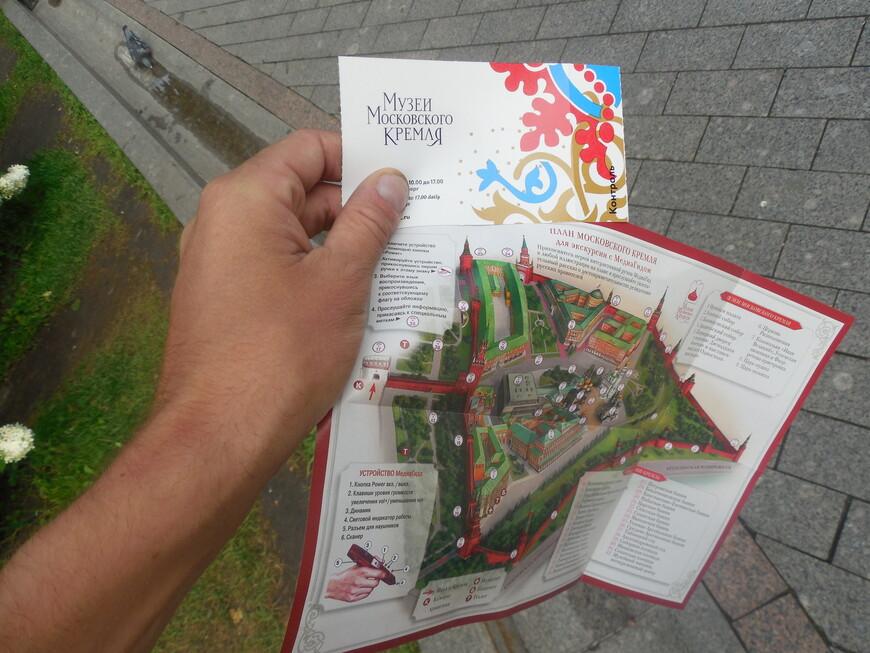 Входной билет на территорию и план Московского кремля