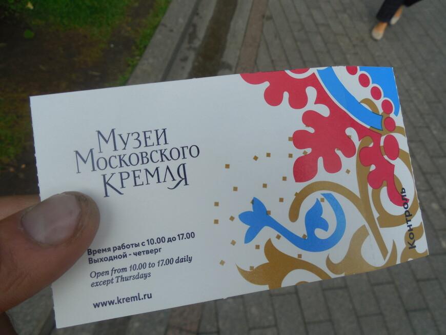 Входной билет на территорию Московского кремля