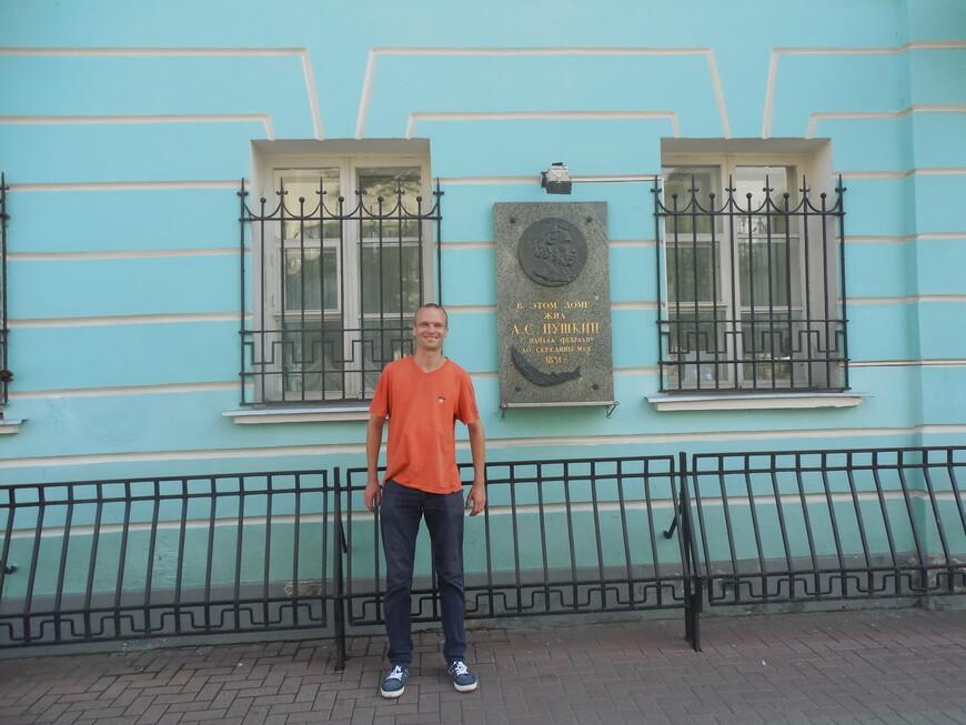 Старый Арбат: музей-квартира Пушкина - в этом доме жил А.С. Пушкин с начала февраля до середины мая 1831 года
