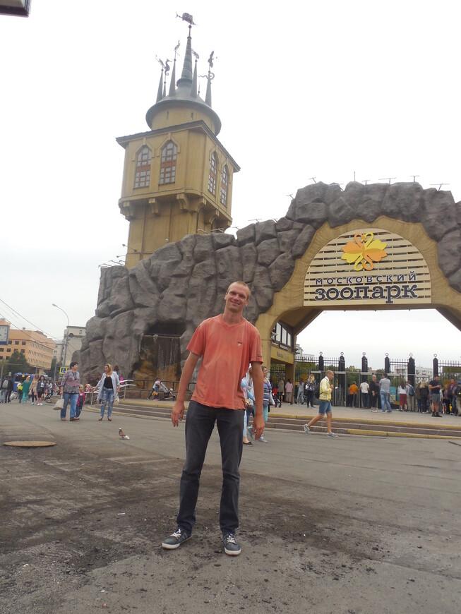 Московский зоопарк - центральный вход