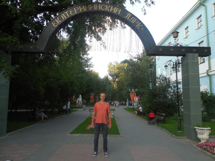 Екатерининский парк - главный вход