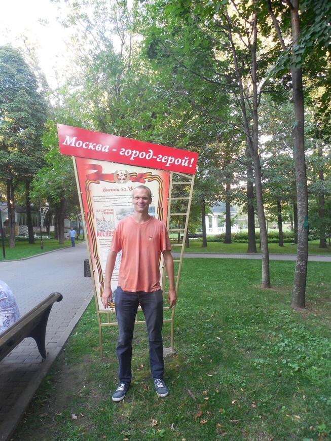 Екатерининский парк: Москва - город-герой!