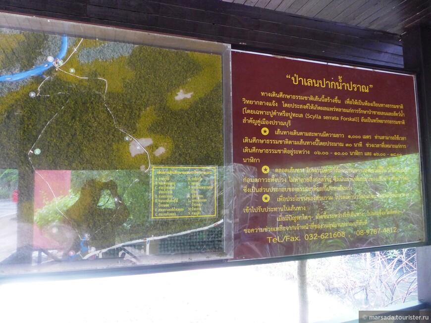 По ходу маршрута  - информационные таблички. Абсолютно все на тайском)))
