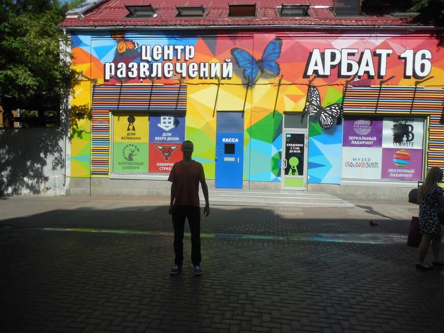 Старый Арбат: центр развлечений (Арбат 16)