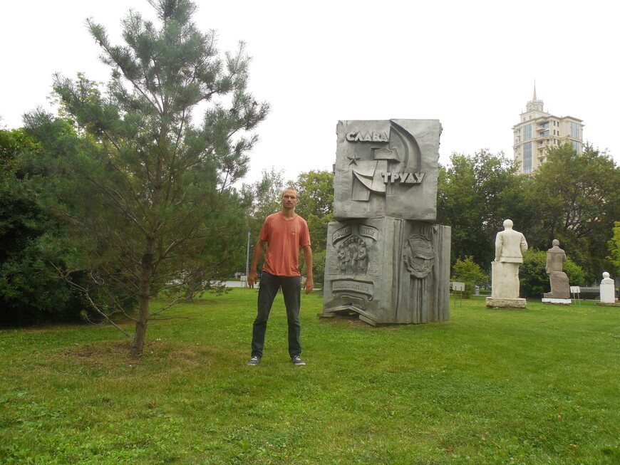 Парк искусств «Музеон»: скульптурная композиция «Слава труду!»