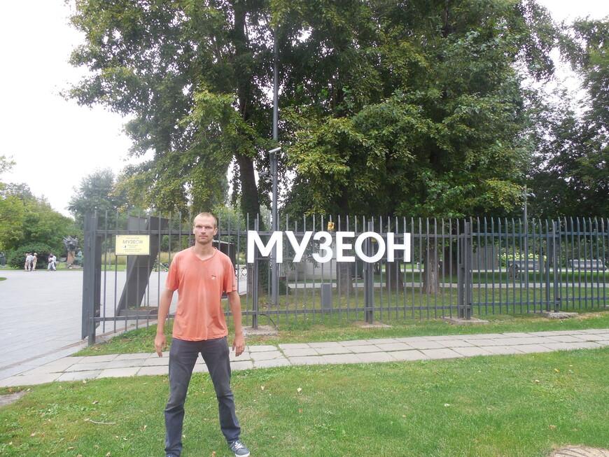 Вывеска парка искусств «Музеон»