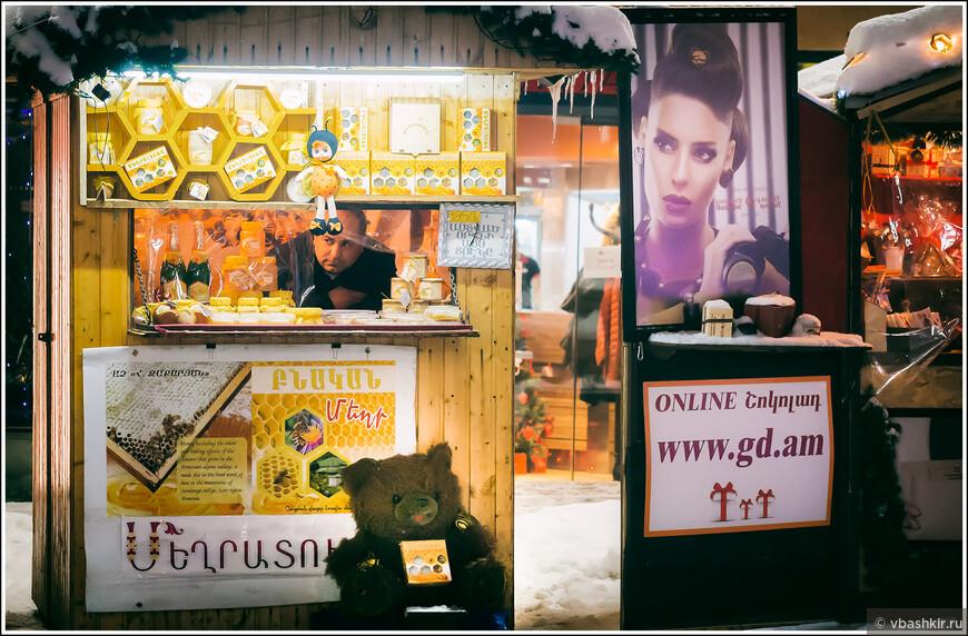 Ярмарка в Ереване. Три взгляда.