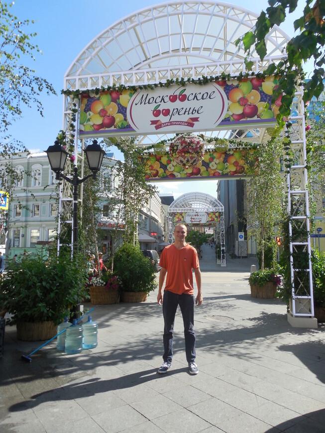 Кузнецкий мост - Московское варенье