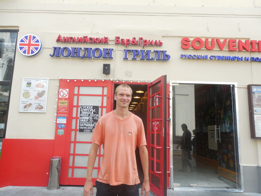 Никольская улица - английский бар & гриль «Лондон гриль» и русские сувениры и подарки «Souvenirs»