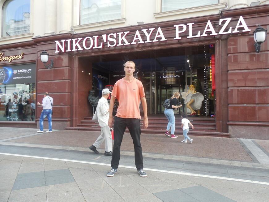 Никольская улица - торгово-офисный центр «Nikol'skaya plaza»