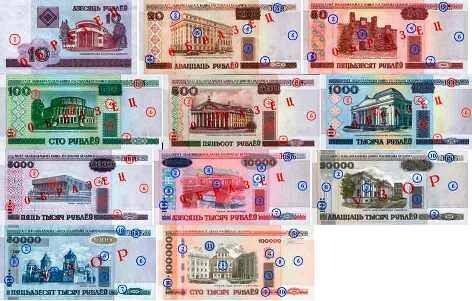 Белорусские рубли (старые)
