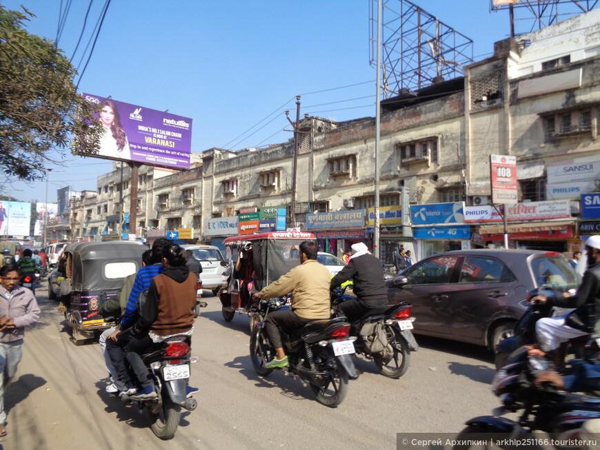 В индийских городах сумашедший трафик и очень шумно от бесконечного воя клаксонов