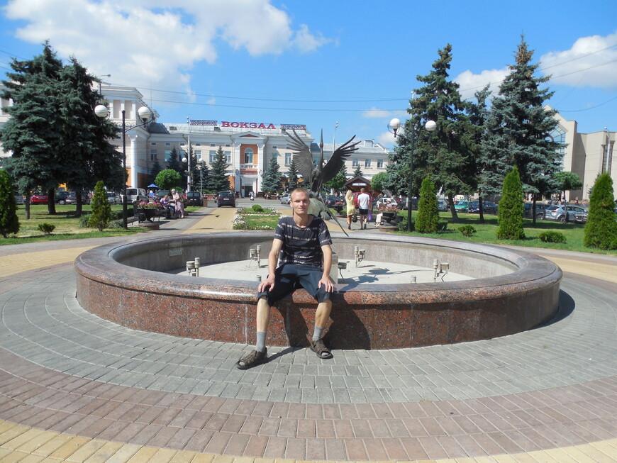 Привокзальная площадь: фонтан и железнодорожный вокзал