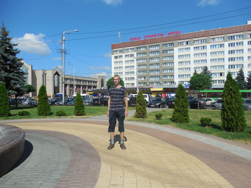 Привокзальная площадь и отель «Гомель»