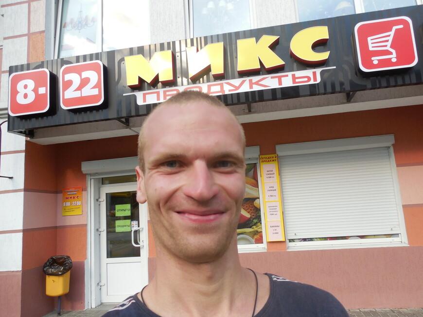 Магазин «Микс»