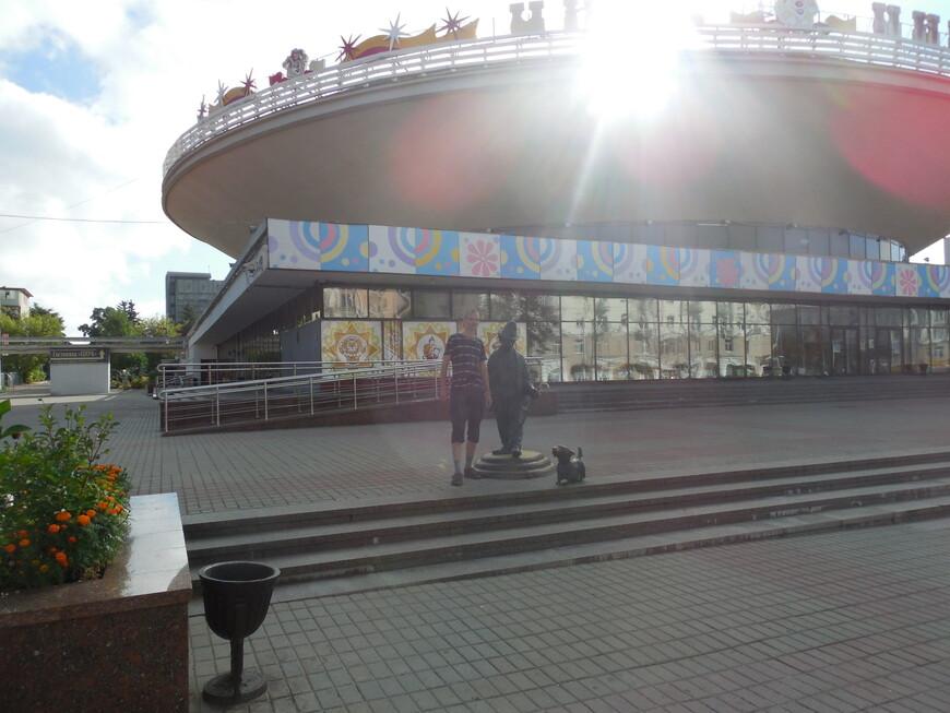 Гомельский цирк и памятник клоуну Карандашу и его собачке Кляксе