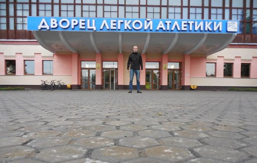 Дворец лёгкой атлетики «Динамо»