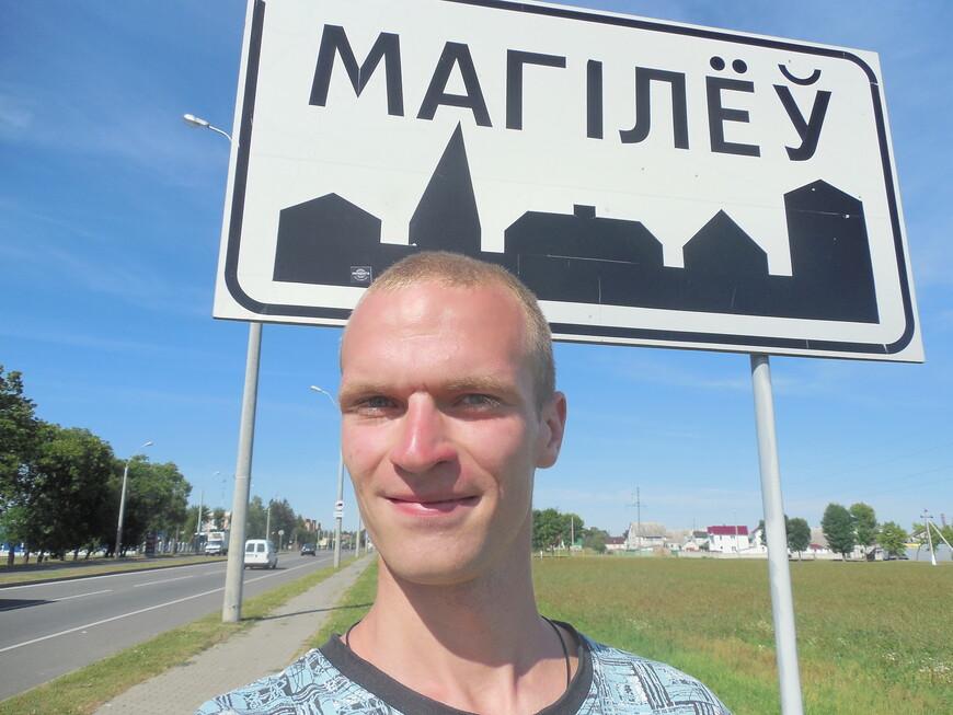 Въезд в Могилёв со стороны Бобруйска