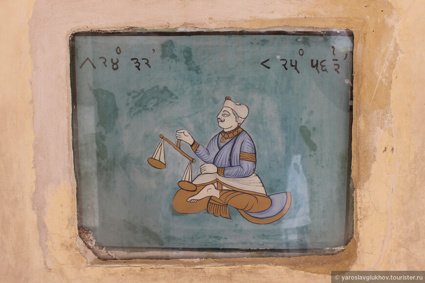 Внутри находится изображение знака Зодиака. Мой знак Зодиака — весы. И что интересно, все картинки сделаны в могольском стиле.