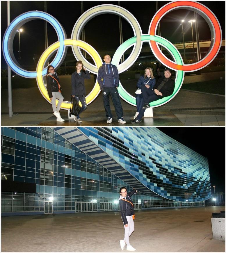 Олимпийский парк Сочи.