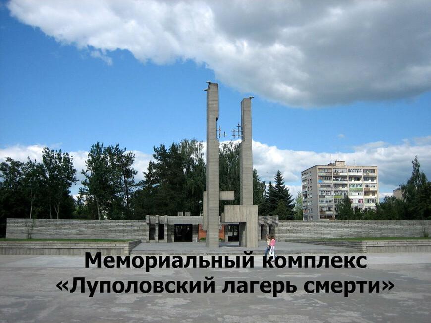 МЕМОРИАЛЬНЫЙ КОМПЛЕКС «ЛУПОЛОВСКИЙ ЛАГЕРЬ СМЕРТИ»