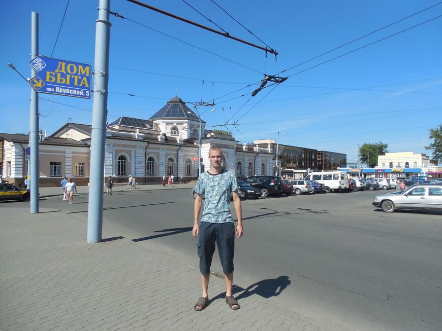 Привокзальная площадь и железнодорожный вокзал