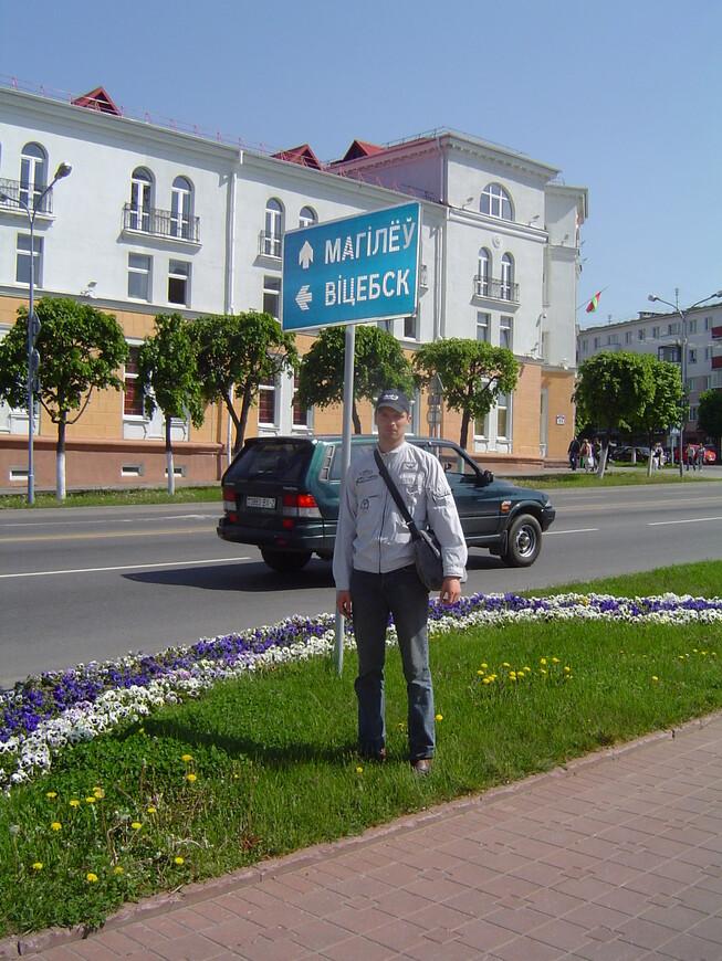 Указатель направлений на Могилёв и на Витебск