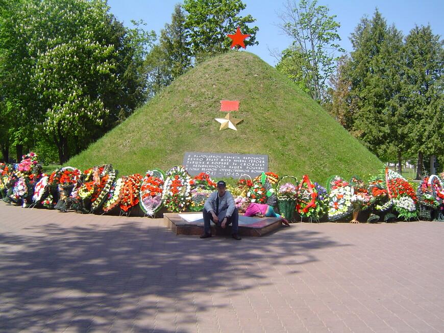 Парк Героев: курган Бессмертия (курган Славы) и вечный огонь