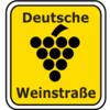 дорога вин
