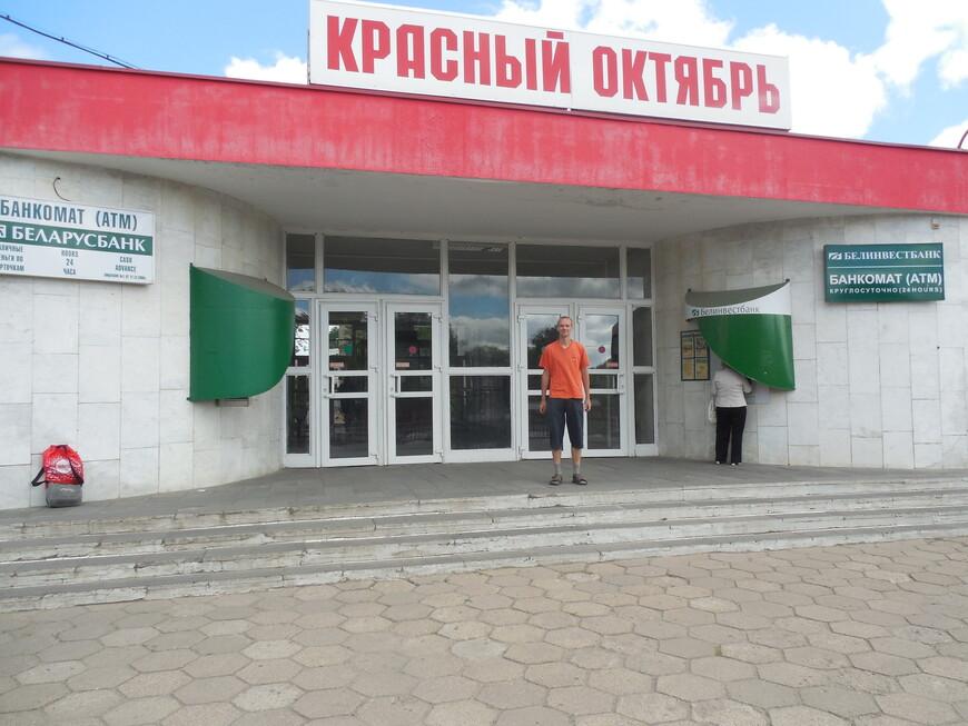 Обувная фабрика «Красный Октябрь»