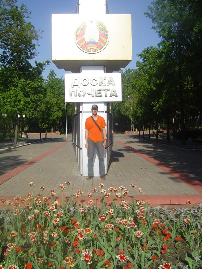 Парк Партизанской славы - доска почёта