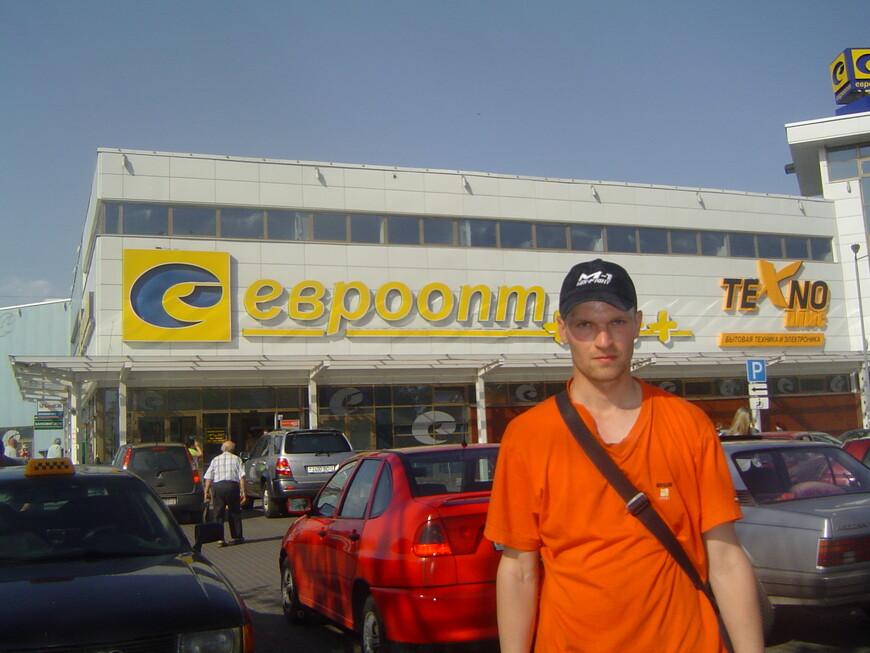 Евроопт на Московском проспекте