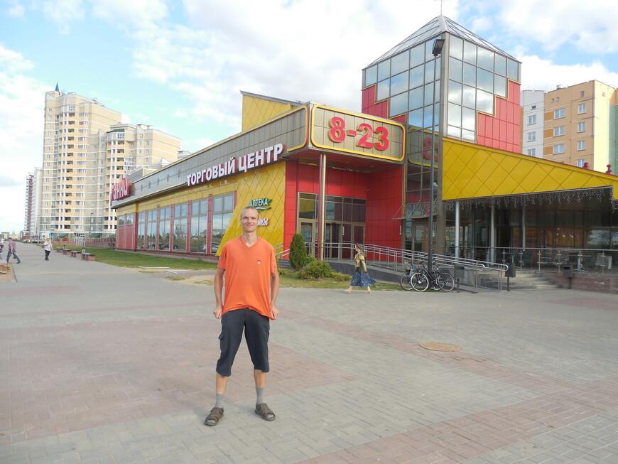 Торговый центр «Ганна»