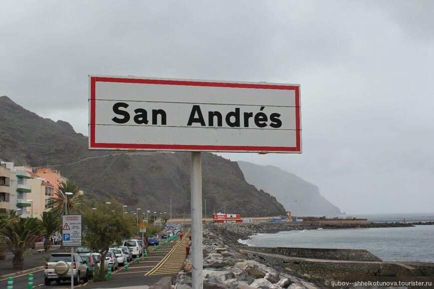 Городок Сан Андреас, расположенный в 7 км на востоке от столицы острова – города Санта Крус де Тенерифе, у подножия горного массива Анага.