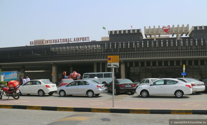 Международный аэропорт Бахрейна находится на расстоянии семи километров к северу от города Манамы, столицы страны, на острове Мухаррак. Аэропорт ведет свою историю с 1932 года и является первым международным аэропортом в районе Персидского залива. Во время Второй Мировой войны он использовался в качестве военной авиабазы ВВС Соединенных Штатов. Аэропорт оборудован двумя взлетно-посадочными полосами длиной 3340 и 2530 метров, а покрытие обеих полос выполнено из асфальта. Аэропорт обслуживает регулярные пассажирские рейсы авиакомпаний Air Arabia, British Airways, EgyptAir, Iran Air, KLM, Lufthansa, Turkish Airlines и United Airlines. Перелеты выполняются в такие города, как Амман, Доха, Джидда, Франкфурт, Дубаи, Абу-Даби, Гонконг и другие.