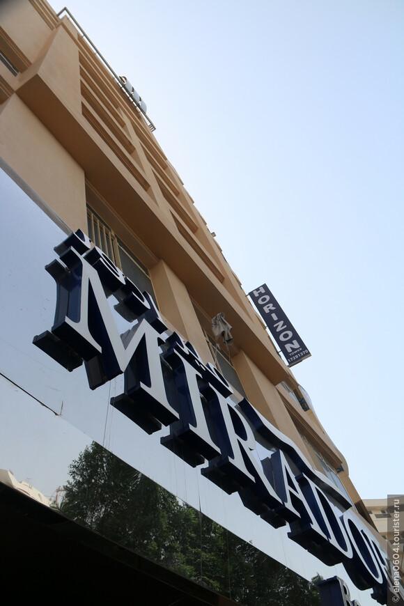 """Отель Мирадор, в котором мы жили. Ну так, на слабенькую """"четверочку""""..."""