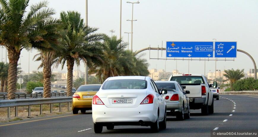 Дороги в Бахрейне - отличные! В столице Бахрейна, Манаме, есть автомобильный мост, соединяющий страну с Саудовской Аравией. К нему можно добраться по автотрассе Sheikh Khalifa Bin Salman (на фото), названной так в честь действующего премьер-министра Бахрейна и дяди правящего короля страны. Дорога проходит через значительную часть города, идет от автотрассы Zellaq через районы Сахир, Риффа и Аль Хура.