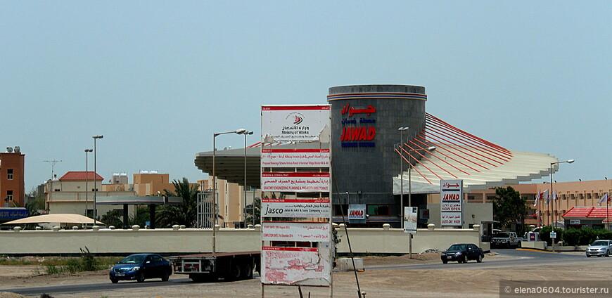 Компания Jawad Business Group имеет 50-летнюю историю на Ближнем Востоке. Эта компания обладает постоянно растущим реестром франшиз и владеет множеством магазинов и ресторанов в Бахрейне, Саудовской Аравии, Кувейте, Омане и Объединенных Арабских Эмиратах. К брендам, курируемым компанией Jawad, относятся BHS, Mango, Accessorize, Papa Johns Pizza, Avis, Celio, Lakeland и многие другие. Компания известна высоким качеством предоставляемых товаров и услуг и успешно развивается. Офис Jawad Business Group находится на улице Шейха Исы в Манаме.