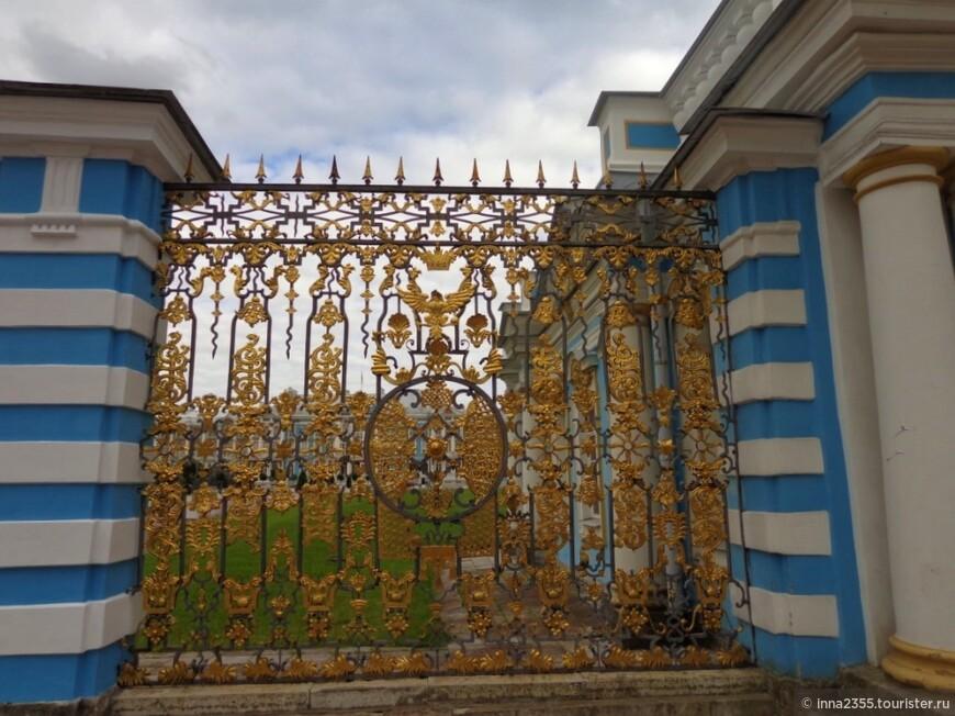 Решетка ограждения Екатерининского дворца