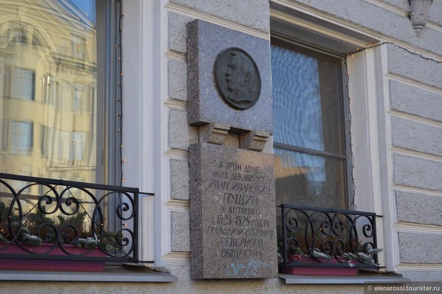 """Останавливались,  вспоминая жизнь поэта... """"Петербург - город маленький"""" - кажется и сейчас так шутят, а в то время, действительно, даже на одной только набережной можно было услышать или самой вспомнить  много интересного останавливаясь у разных домов. Вот в этом доме Мойка дом 14 жил лучший друг поэта Иван Иванович Пущин. Случилось так, что приехавший в июле 1811 года в столицу вместе с дядей Василием Львовичем, Александр Пушкин поселился так же на Мойке недалеко от дома Пущиных  (всегда считалось, что  в гостинице «Демута», однако наша экскурсовод это опровергла).  Оставим споры ученым. Интересно другое. В жизни Пушкина было множество совпадений, он очень внимателен был и к мистике числа... Писал об этом поэтически так: """"Бывают странные сближенья""""... И верно! Даже касаясь только Пущина... В лицее Пушкин жил в комнате № 14, а Пущин в комнате 13. Однако сосланный в ссылку он получил камеру под номером 14! И этот дом под тем же номером..."""