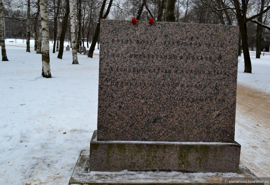 Памятные плиты со стихами Лермонтова.