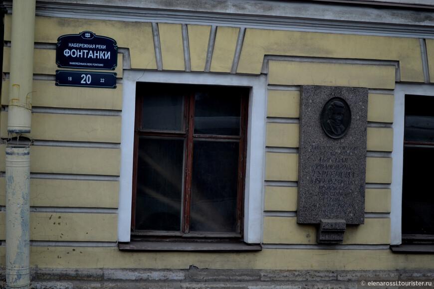 А дальше мы просто поехали по Пушкинским адресам, приостанавливаясь, вспоминая... Вот это дом, где жили братья Тургеневы. Здесь после окончания лицея Пушкин бывал очень часто.