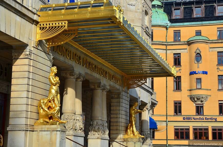 Королевский драматический театр - главный вход