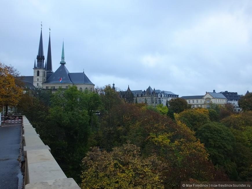 слева виднеются шпили Собор Люксембургской Богоматери