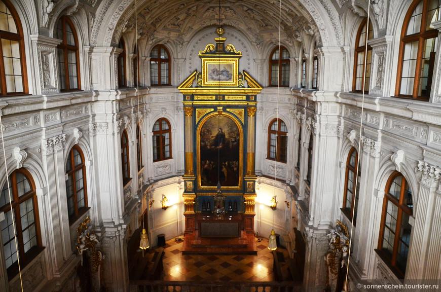 Дворцовая капелла .Построена в начале XVII века для герцога и его супруги в рамках проекта по масштабной перестройке и расширению Резиденции, предпринятого Максимилианом І. Набожный Максимилиан I посещал мессы ежедневно. Придворные молились в капелле внизу, в то время как герцог и его семья сидели в галерее, в которую можно было попасть из их спален.