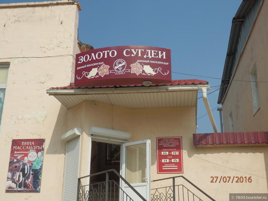 магазин и дегустационный зал в Судаке при винзаводе