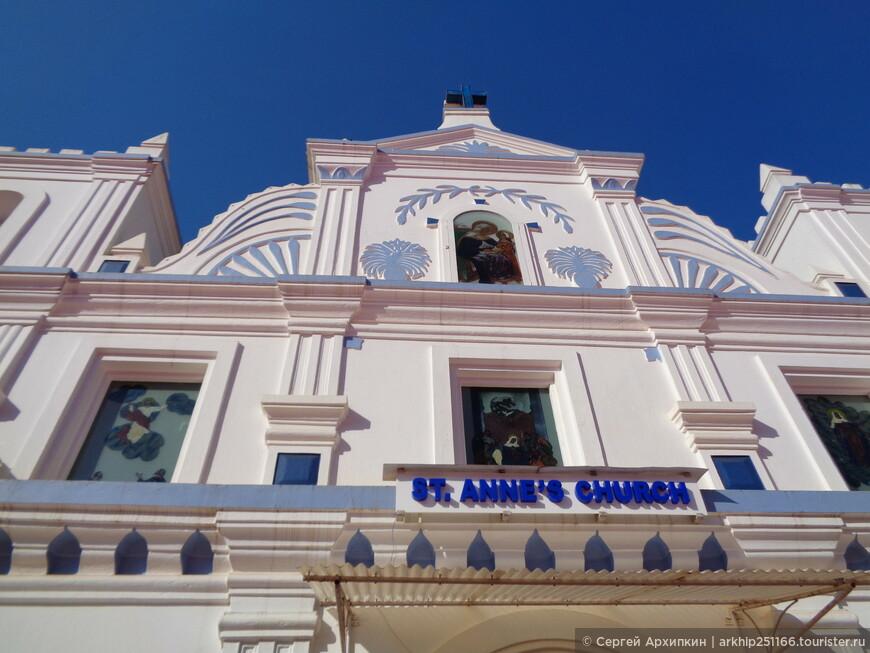 Церковь Святая Анна в Агонде