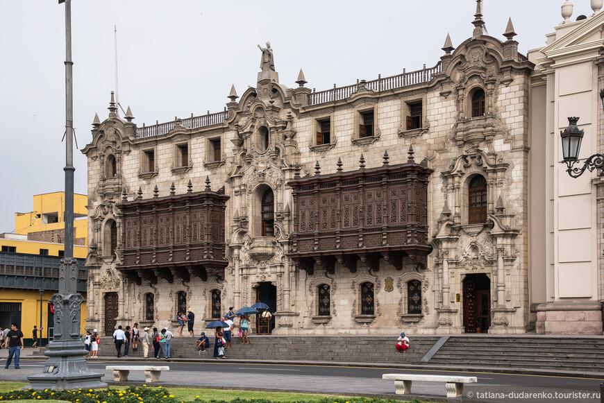 Дворец архиепископа, который является действующей резиденцией архиепископа Лимы