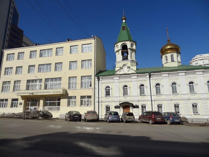 Здание Уральского геологического музея