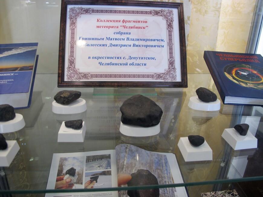 Фрагменты Челябинского метеорита